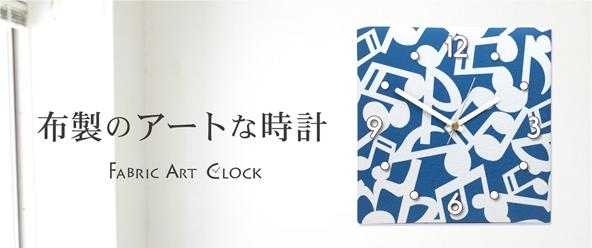 布製のアートな時計