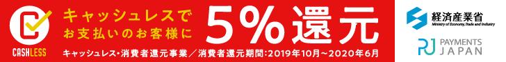 キャッスレスでお支払いのお客様に5%還元  キャッシュレス・消費者還元事業 消費者還元対象期間 2019年10月〜2020年6月